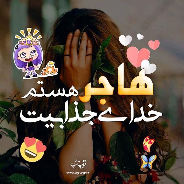 عکس نوشته اسم هاجره