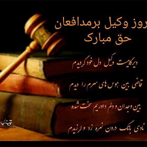 عکس با متن تبریک روز وکیل