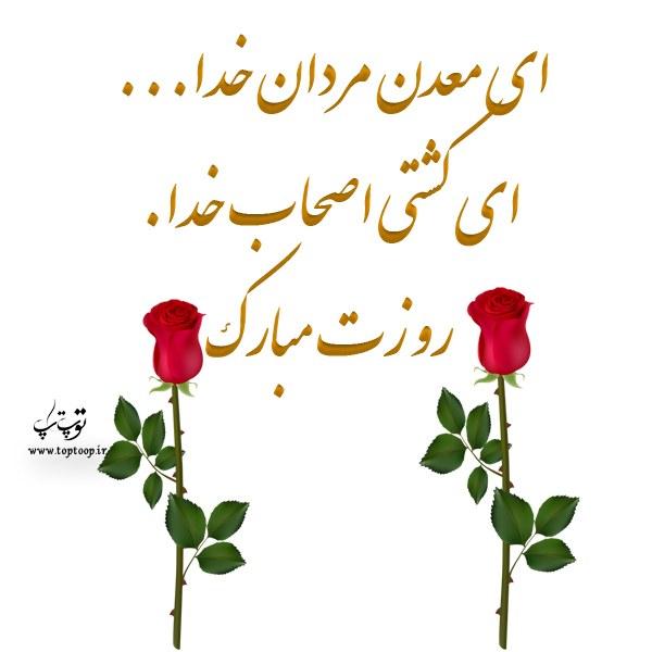 متن با عکس زیبای تبریک روز نیروی انتظامی