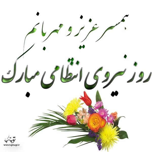 متن تبریک روز نیروی انتظامی به همسرم ، عکس نوشته همسر عزیزم هفته ی نیروی انتظامی مبارک