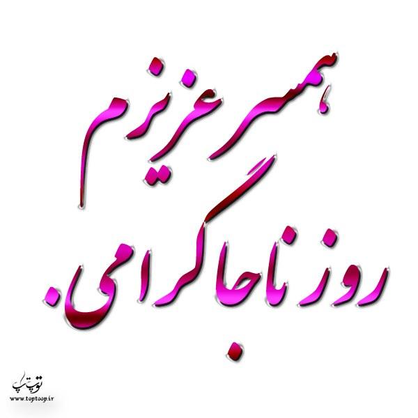 متن تبریک هفته نیروی انتظامی به همسر