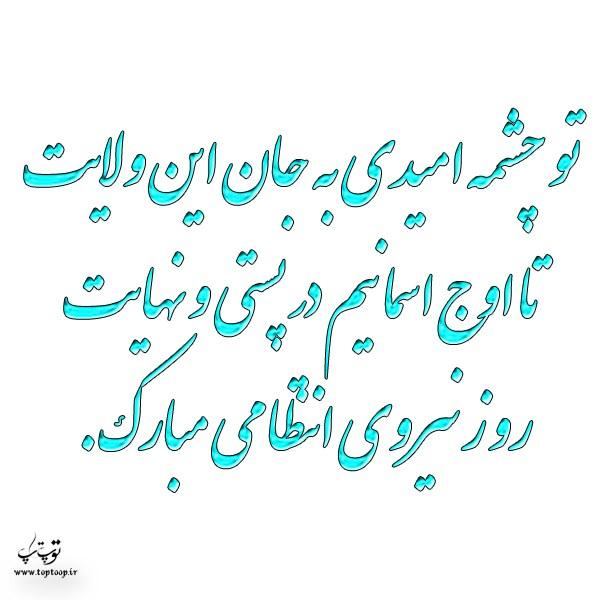 جملات تبریک روز نیروی انتظامی