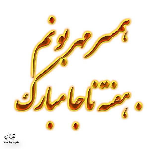 متن تبریک روز نیروی انتظامی به همسر ، عکس نوشته تبریک هفته ی نیروی انتظامی به همسر