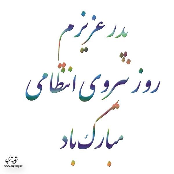 متن و عکس تبریک روز نیروی انتظامی به پدر