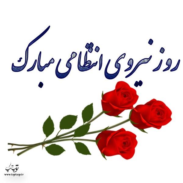 متن تبریک هفته نیروی انتظامی