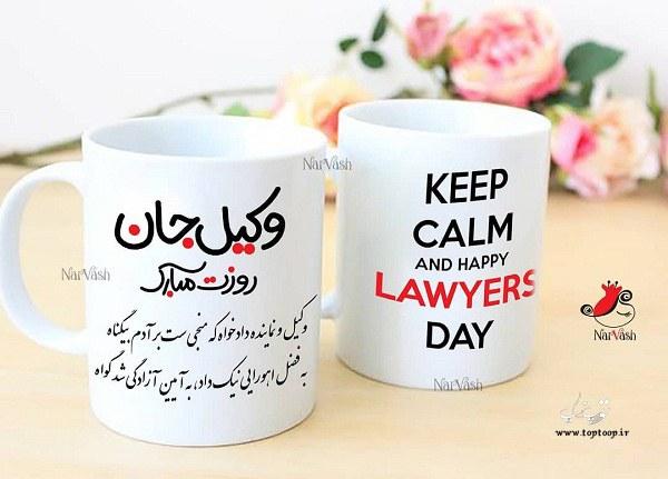 پیام تبریک روز وکیل مدافع + عکس نوشته