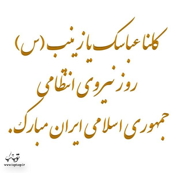 جملات کوتاه و زیبای تبریک روز نیروی انتظامی