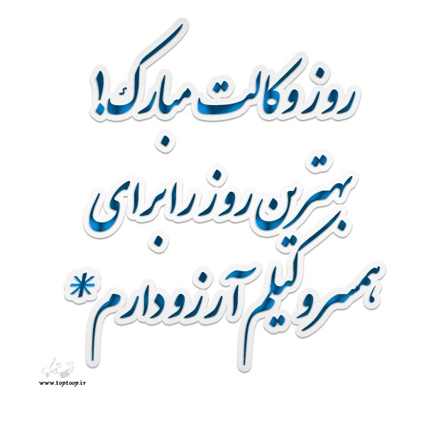 متن تبریک روز وکالت ، عکس نوشته روز وکالت مبارک