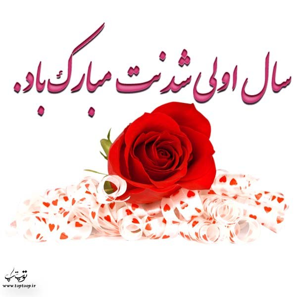 عکس نوشته کلاس اولی شدنت مبارک عزیزم