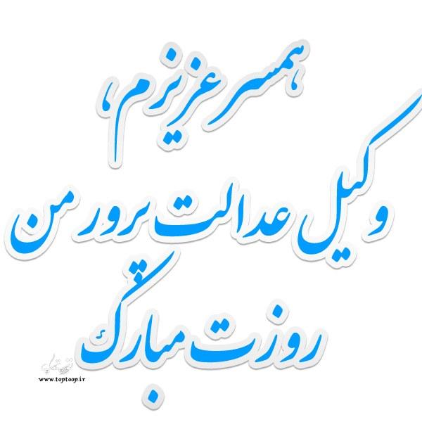 عکس نوشته همسر عدالت پرورم روزت مبارک ، تصاویر و جملات تبریک روز وکیل به همسرم