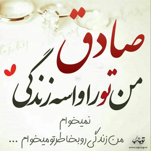عکس نوشته نام صادق
