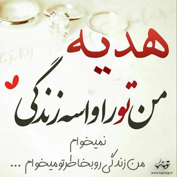 عکس نوشته اسم هدیه برای پروفایل