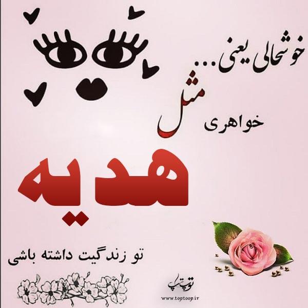 عکس نوشته جدید از اسم هدیه