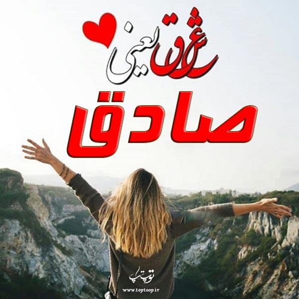 عکس نوشته شده اسم صادق