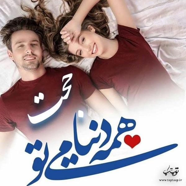 عکس عاشقانه از اسم حجت