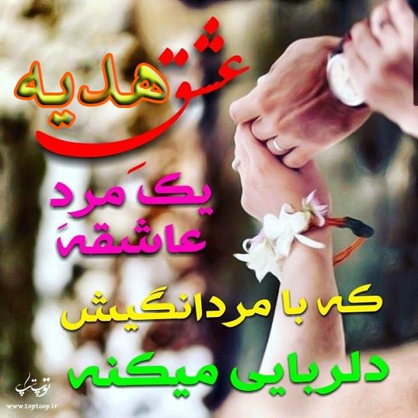 عکس با متن اسم هدیه