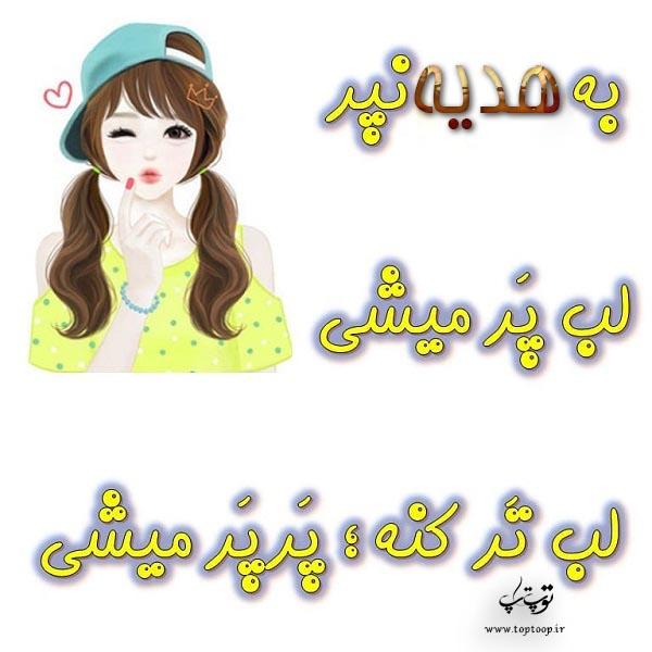 عکس نوشته نام هدیه