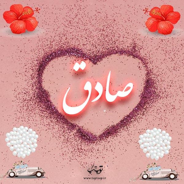 عکس نوشته ب اسم صادق