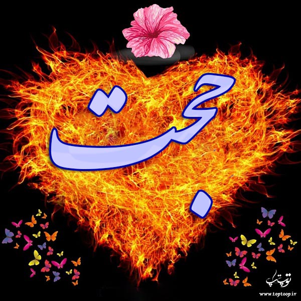 عکس نوشته های اسم حجت