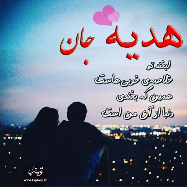 عکس نوشته با اسم هدیه