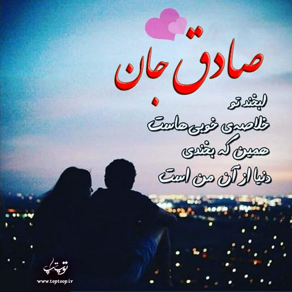 عکس نوشته عاشقانه با اسم صادق