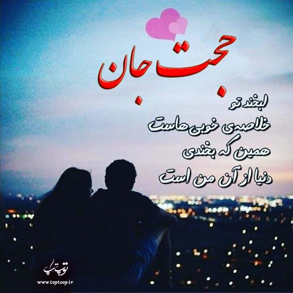 متن با تصویر درباره اسم حجت