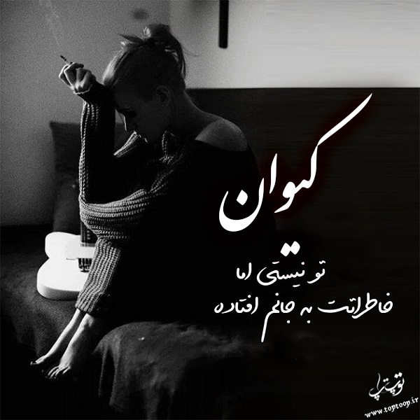 عکس نوشته غمگین اسم کیوان