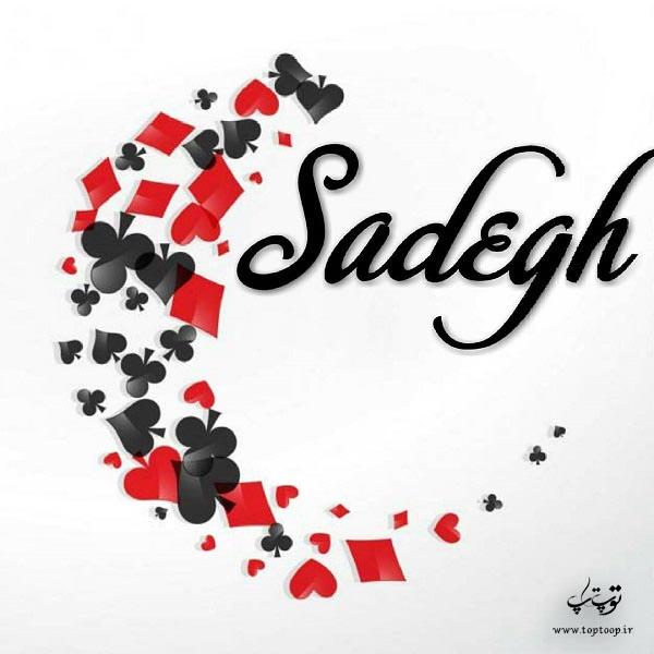 عکس نوشته انگلیسی اسم صادق