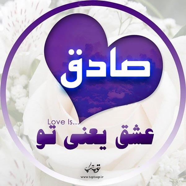 تصویر نام صادق مخصوص پروفایل