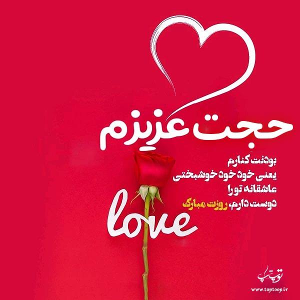 عشقم حجت تولدت مبارک