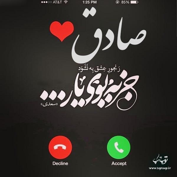 عکس نوشته درمورد اسم صادق