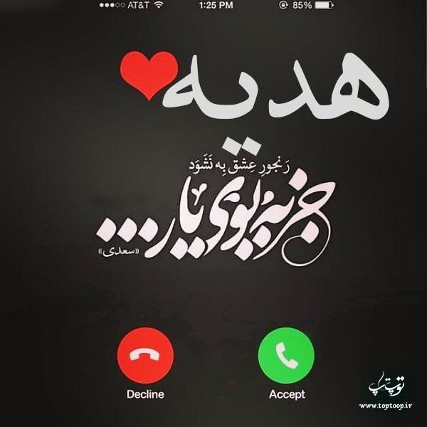 عکس نوشته های عاشقانه اسم هدیه