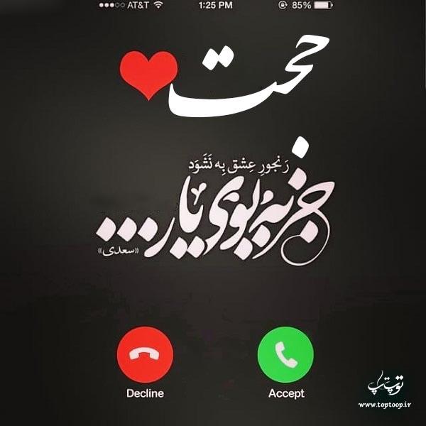عکس نوشته برای اسم حجت