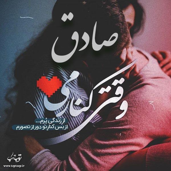 عکس نوشته جدید از اسم صادق