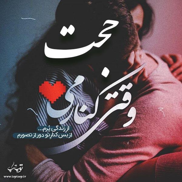 عکس عاشقانه جدید اسم حجت
