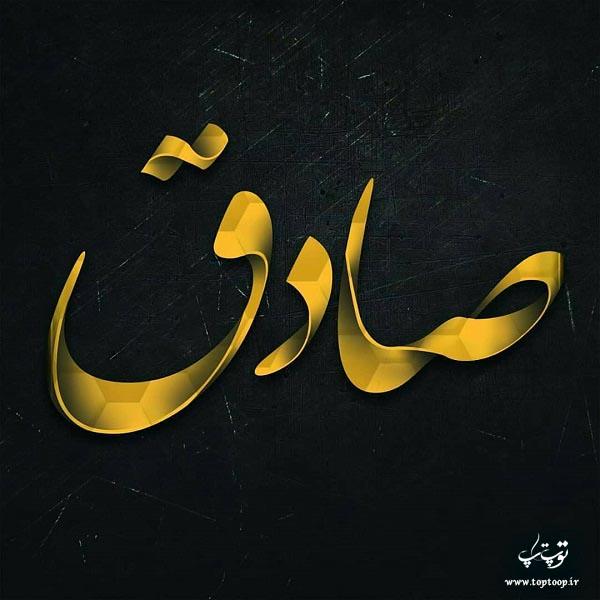 گرافیک اسم صادق