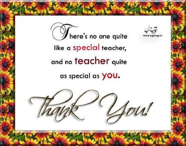 متن انگلیسی تشکر از معلم ، متن انگلیسی تشکر از معلم از طرف دانش آموزان