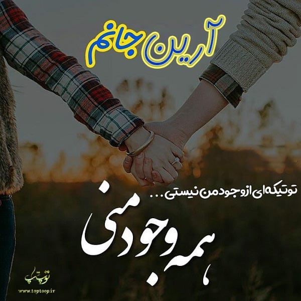 عکس عاشقانه با متن از اسم آرین