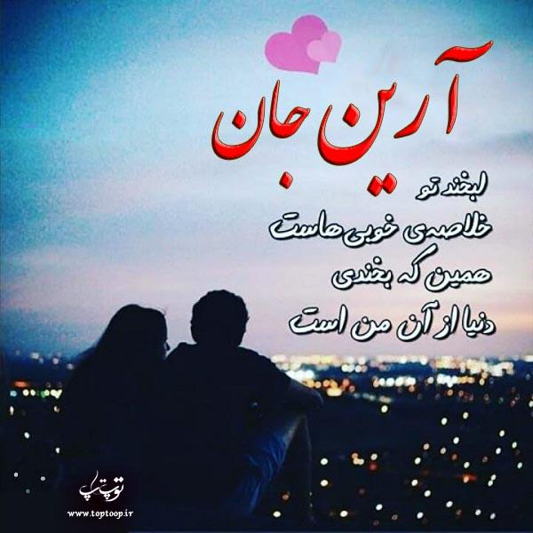 عکس نوشته عاشقانه با اسم آرین