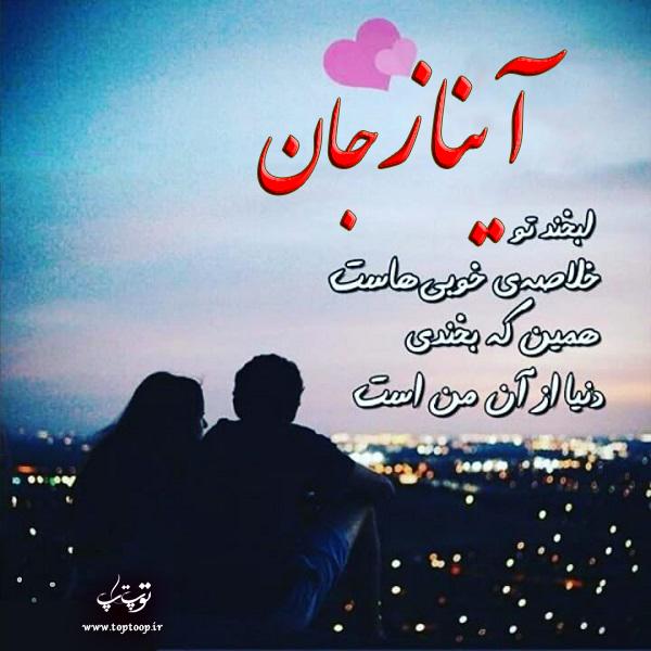 عکس نوشته های اسم آیناز