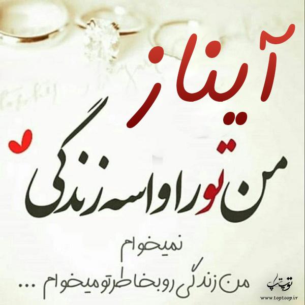 عکس نوشته برای اسم آیناز