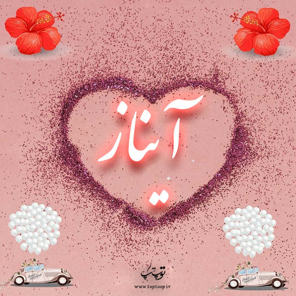 عکس نوشته قلب اسم آیناز