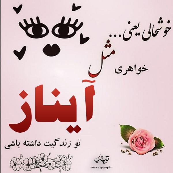 عکس نوشته با اسم آیناز