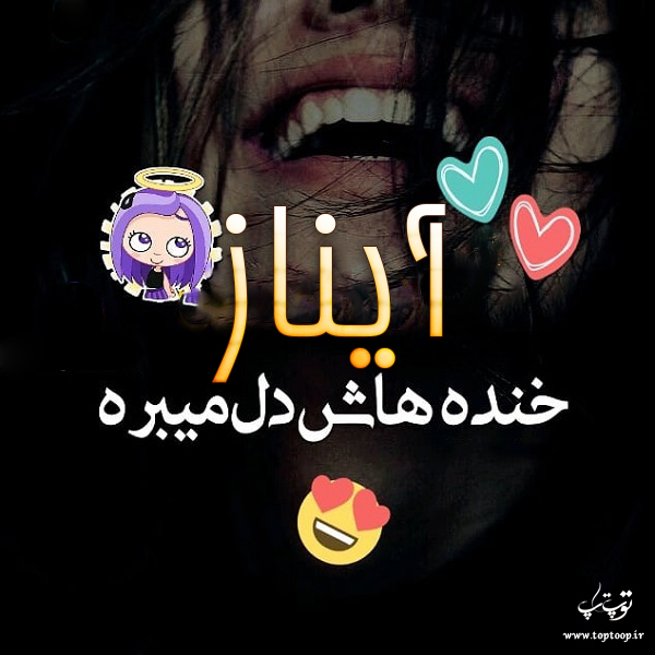 تصویر نوشته اسم آیناز