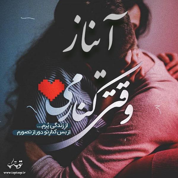 عکس نوشته معنی اسم آیناز
