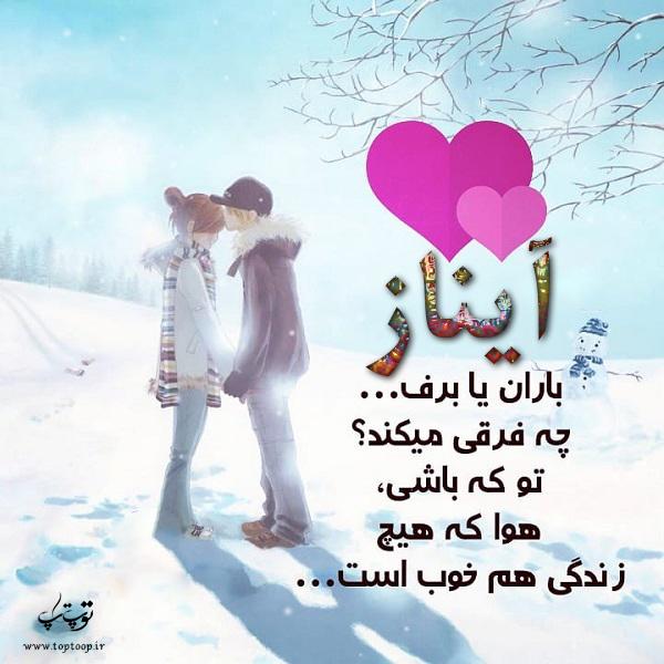 عکس نوشته فانتزی اسم آیناز