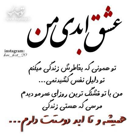 متن عاشقانه انگليسي با معني فارسي