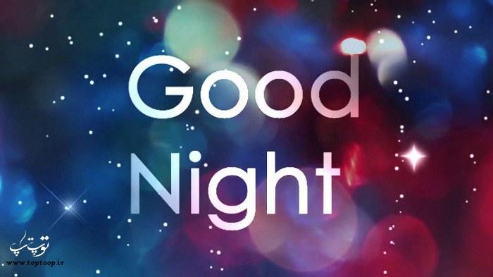 جملات رویایی و زیبای انگلیسی مناسب برای شب بخیر گفتن