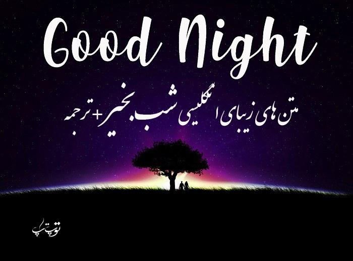 تصاویر شب بخیر رویایی