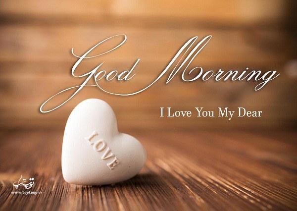 متن زیبای انگلیسی صبح بخیر ، جملات رمانتیک انگلیسی برای صبح بخیر به عشقم